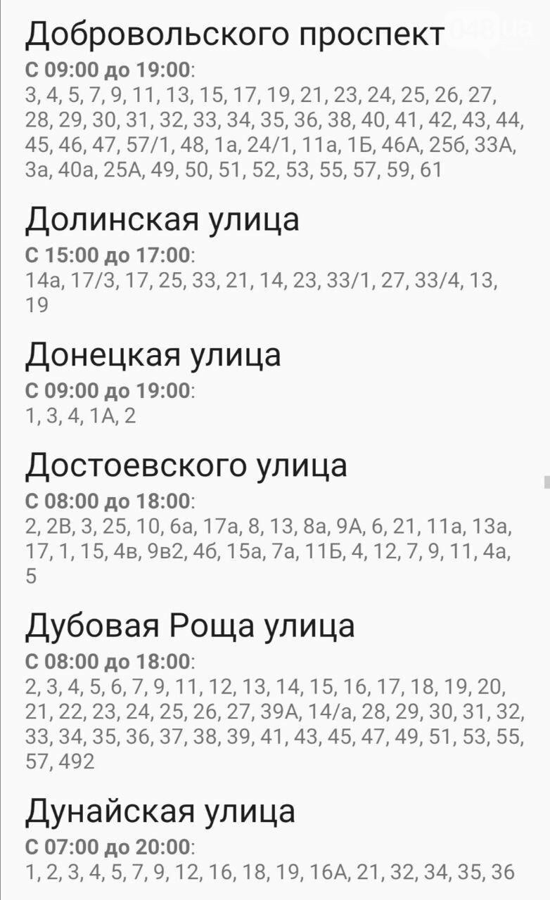 Где завтра в Одессе не будет света: график на 22 октября , фото-75
