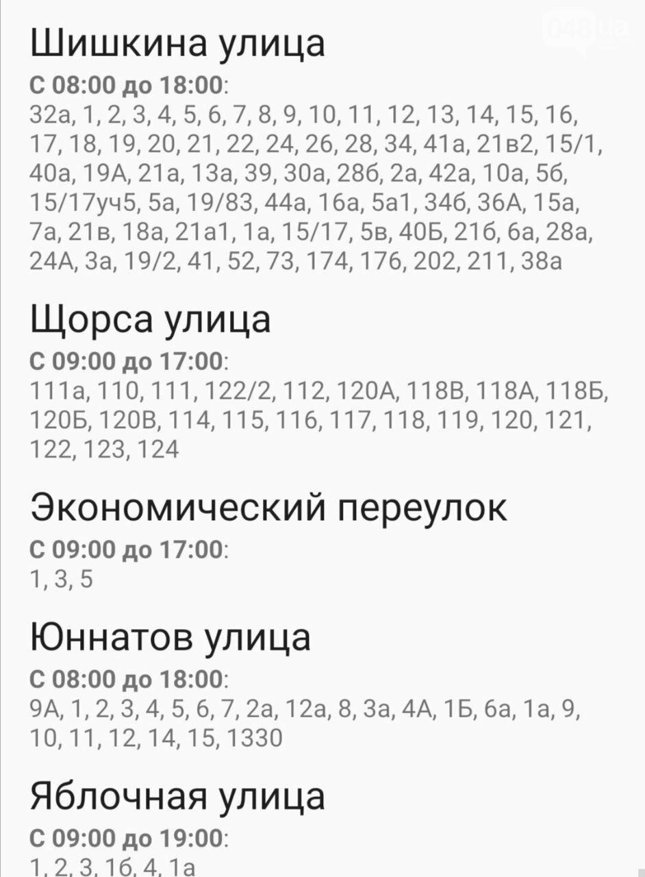 Где завтра в Одессе не будет света: график на 22 октября , фото-78