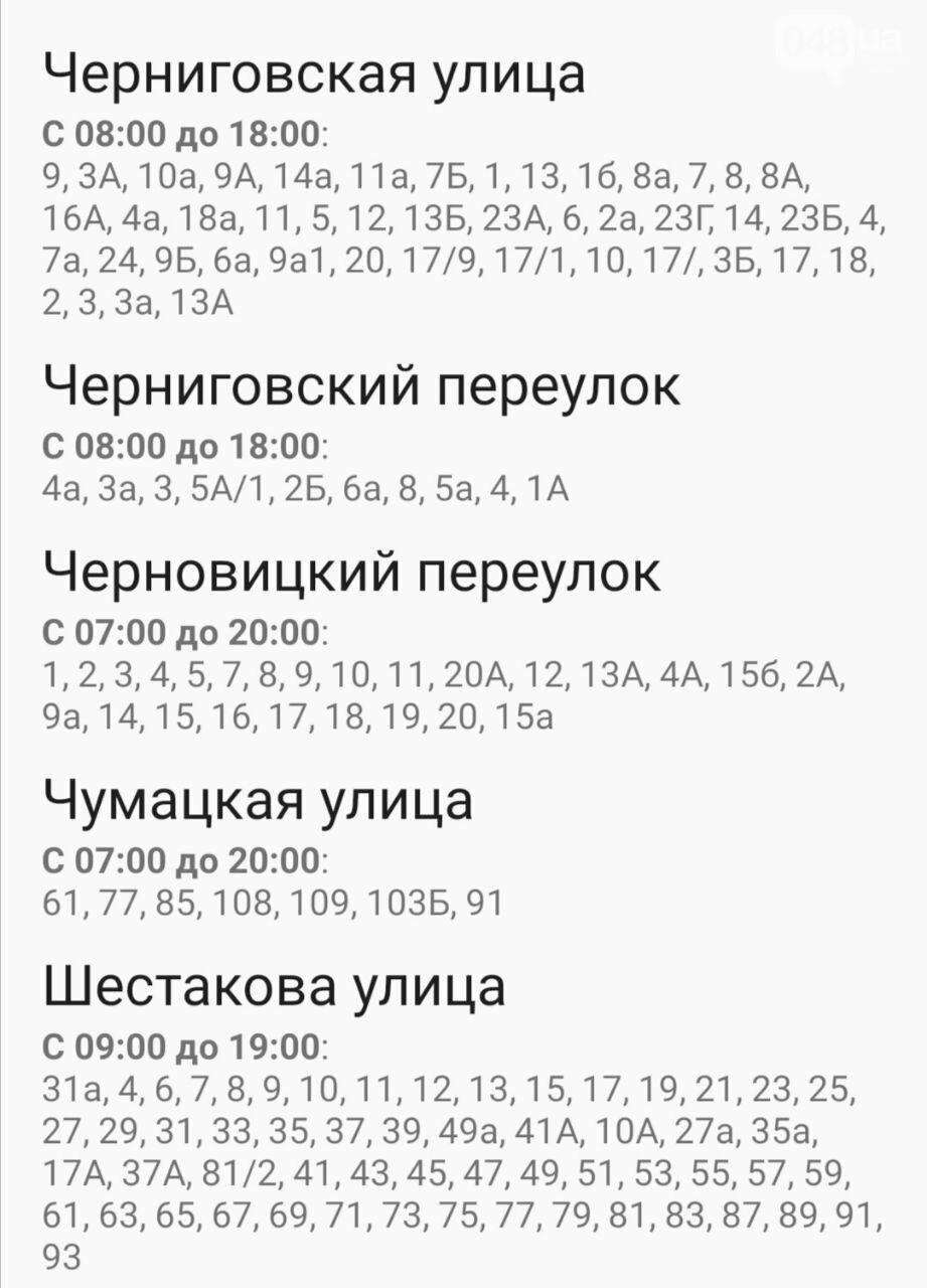 Где завтра в Одессе не будет света: график на 22 октября , фото-79