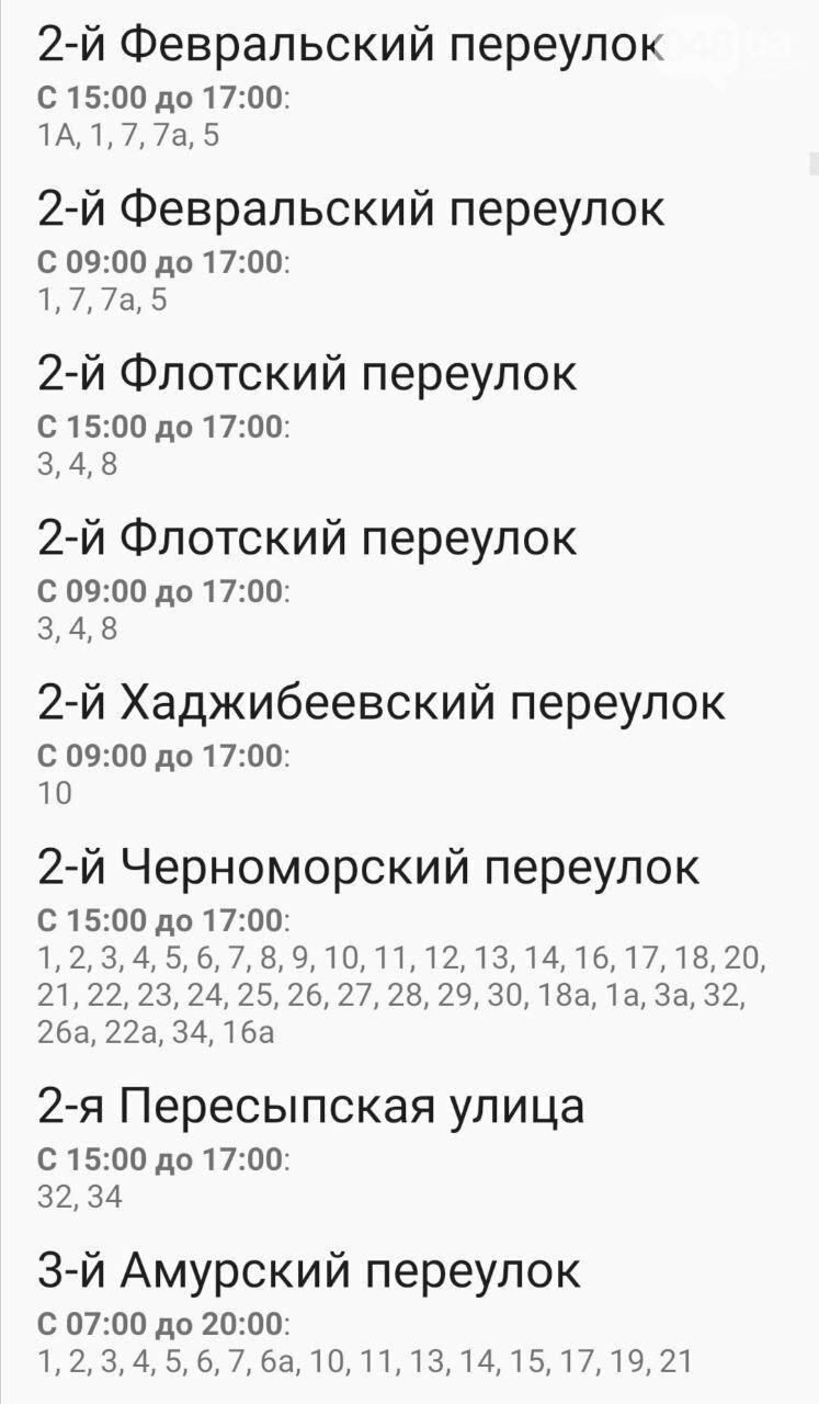 Где завтра в Одессе не будет света: график на 22 октября , фото-6