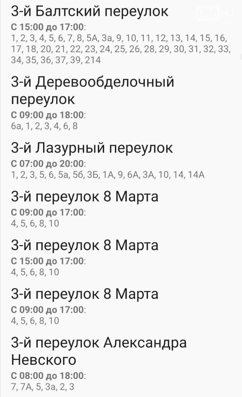 Где завтра в Одессе не будет света: график на 22 октября , фото-7