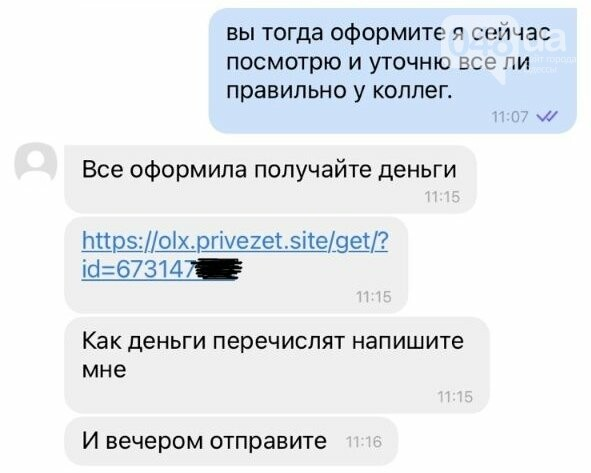 Новая схема мошенников на OLX: жительницу Одессы пытались обмануть, - ФОТО, фото-2