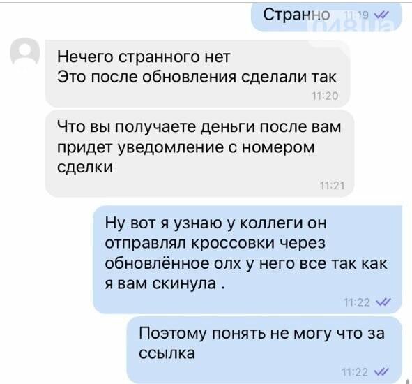 Новая схема мошенников на OLX: жительницу Одессы пытались обмануть, - ФОТО, фото-4