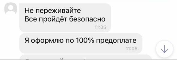 Новая схема мошенников на OLX: жительницу Одессы пытались обмануть, - ФОТО, фото-6