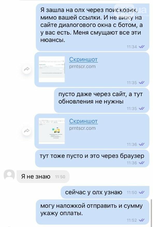 Новая схема мошенников на OLX: жительницу Одессы пытались обмануть, - ФОТО, фото-7