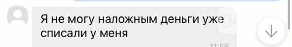 Новая схема мошенников на OLX: жительницу Одессы пытались обмануть, - ФОТО, фото-8
