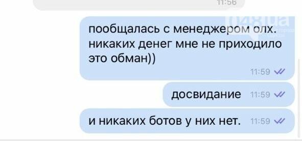 Новая схема мошенников на OLX: жительницу Одессы пытались обмануть, - ФОТО, фото-9