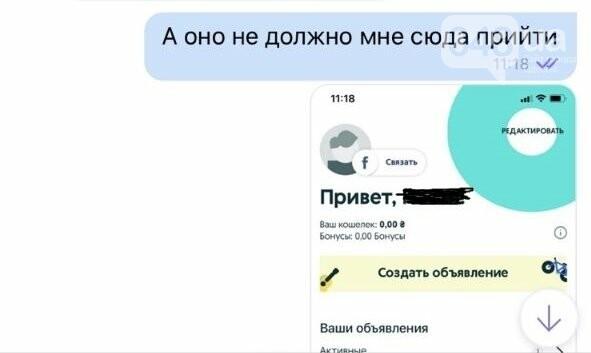 Новая схема мошенников на OLX: жительницу Одессы пытались обмануть, - ФОТО, фото-3