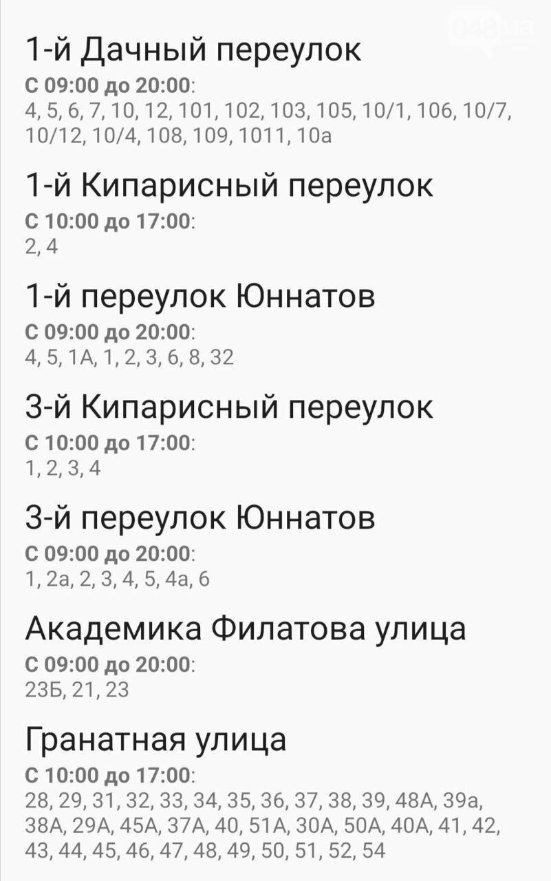 По каким адресам в Одессе не будет света 24-25 октября: график , фото-2