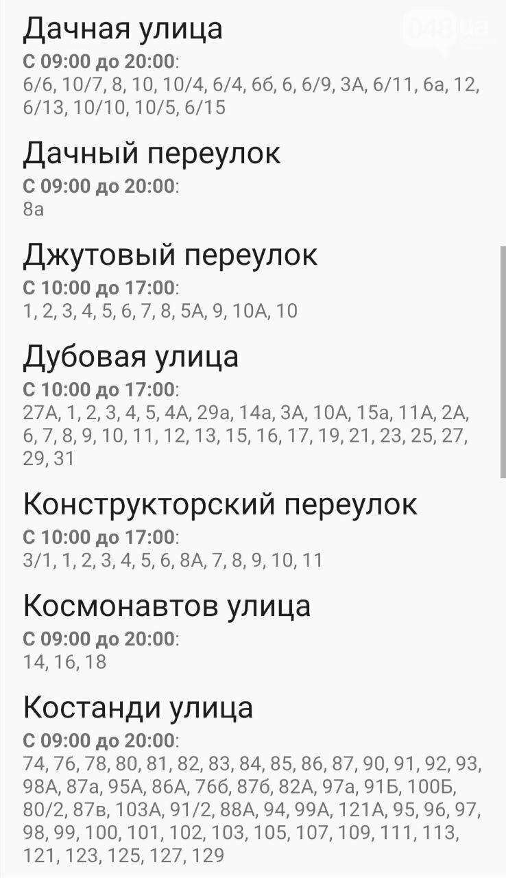 По каким адресам в Одессе не будет света 24-25 октября: график , фото-3