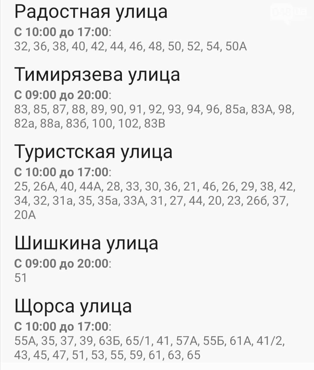 По каким адресам в Одессе не будет света 24-25 октября: график , фото-5