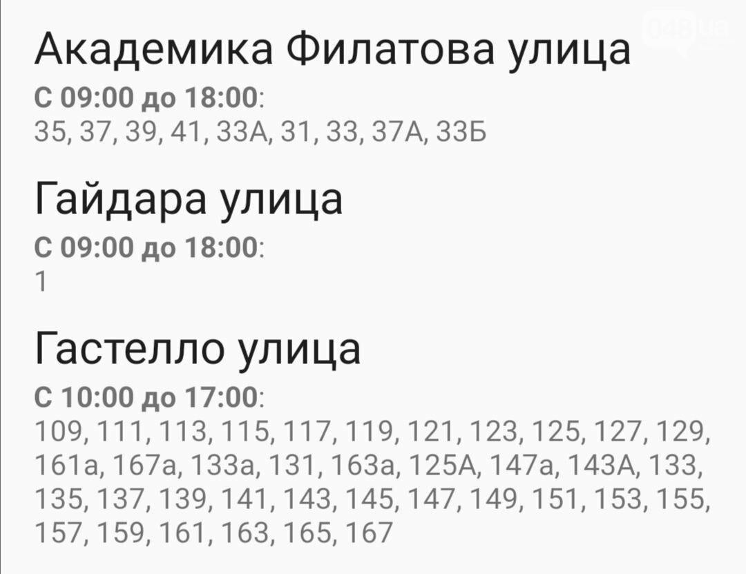 По каким адресам в Одессе не будет света 24-25 октября: график , фото-7