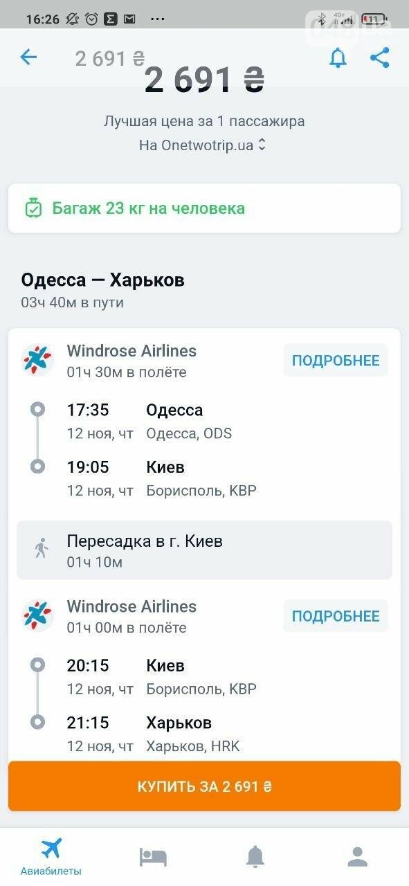 На чемоданах: как добраться из Одессы в Харьков и сколько это стоит, - ФОТО, фото-1