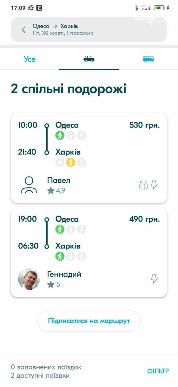 На чемоданах: как добраться из Одессы в Харьков и сколько это стоит, - ФОТО, фото-4