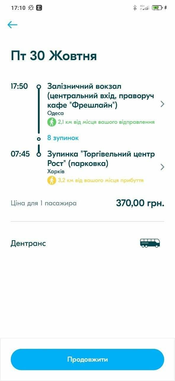 На чемоданах: как добраться из Одессы в Харьков и сколько это стоит, - ФОТО, фото-6