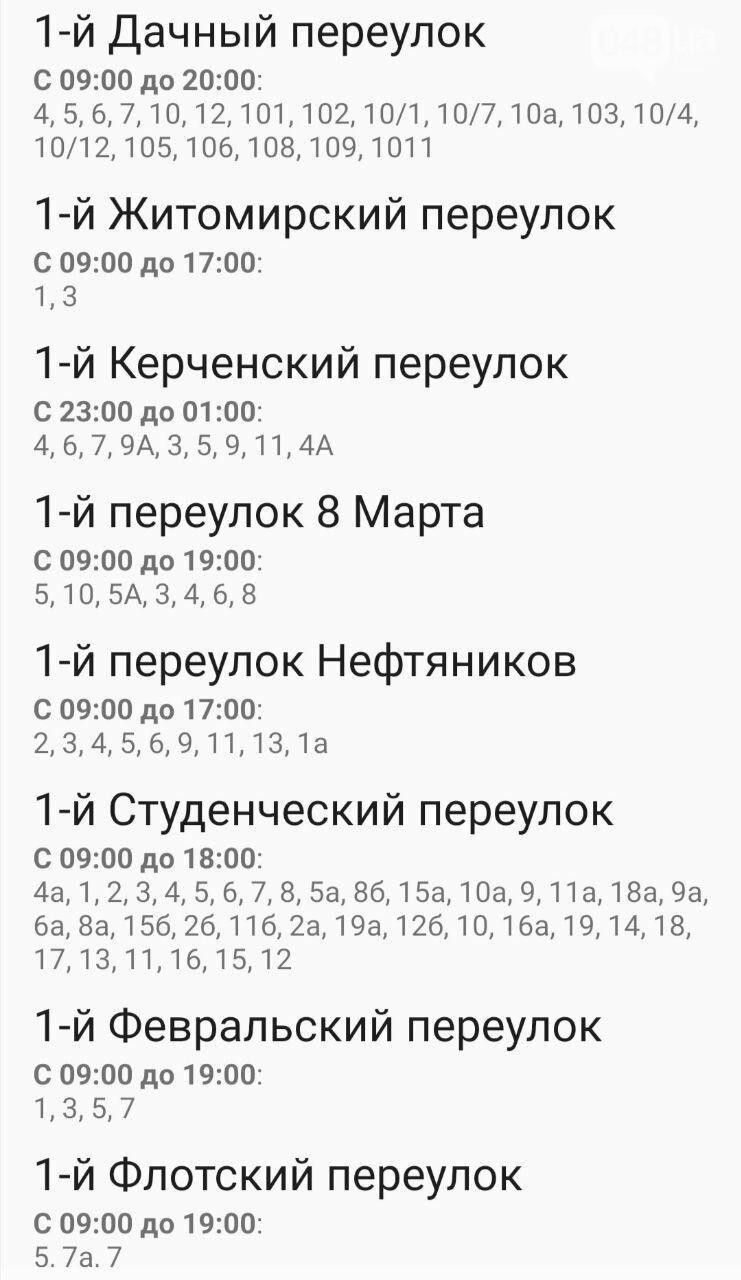 По каким адресам завтра в Одессе не будет света , фото-2