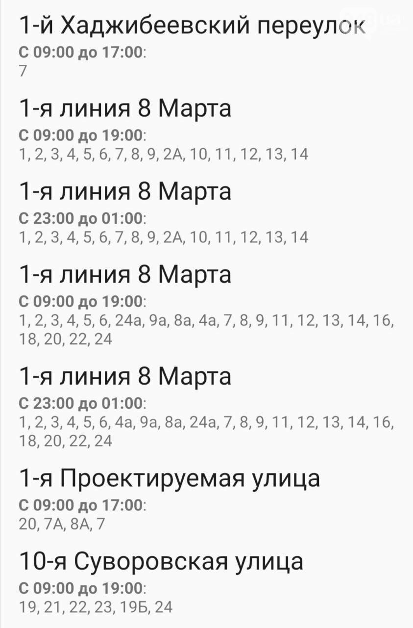 По каким адресам завтра в Одессе не будет света , фото-3