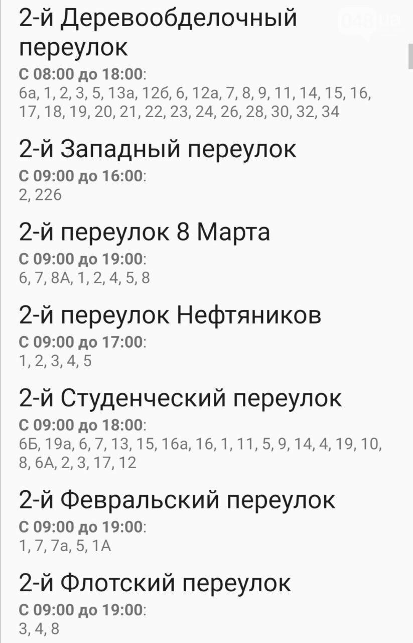 По каким адресам завтра в Одессе не будет света , фото-4