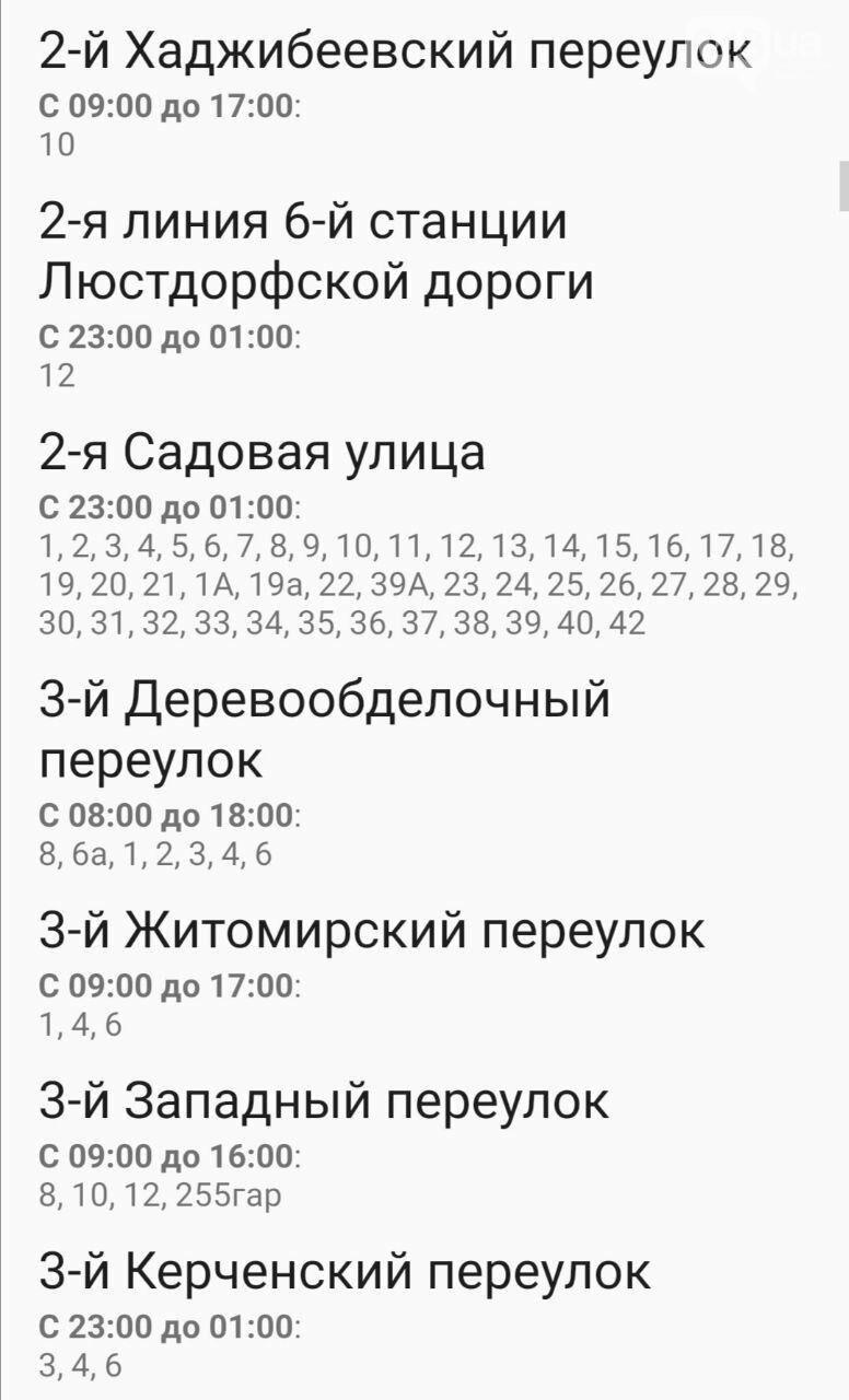 По каким адресам завтра в Одессе не будет света , фото-5