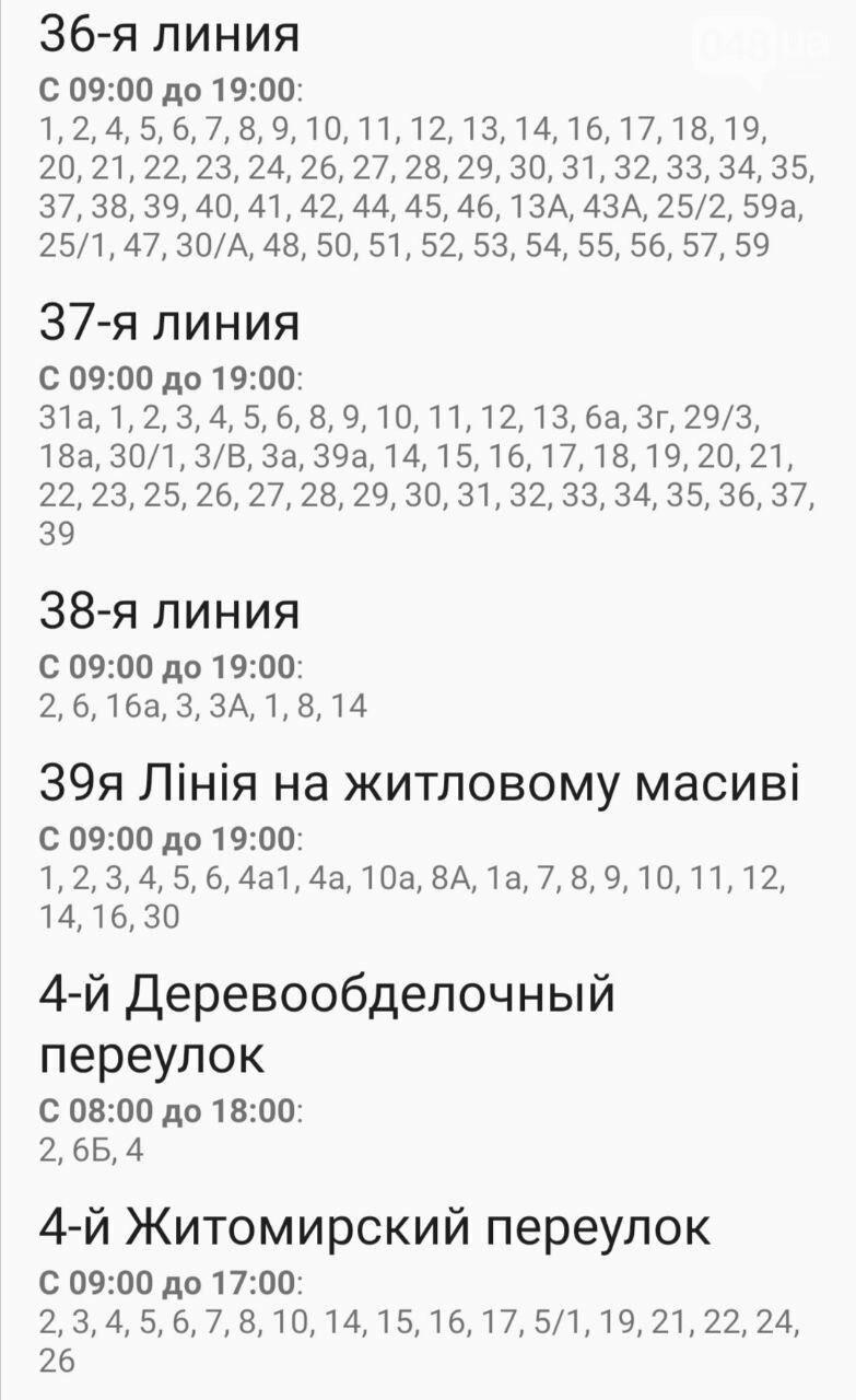 По каким адресам завтра в Одессе не будет света , фото-7