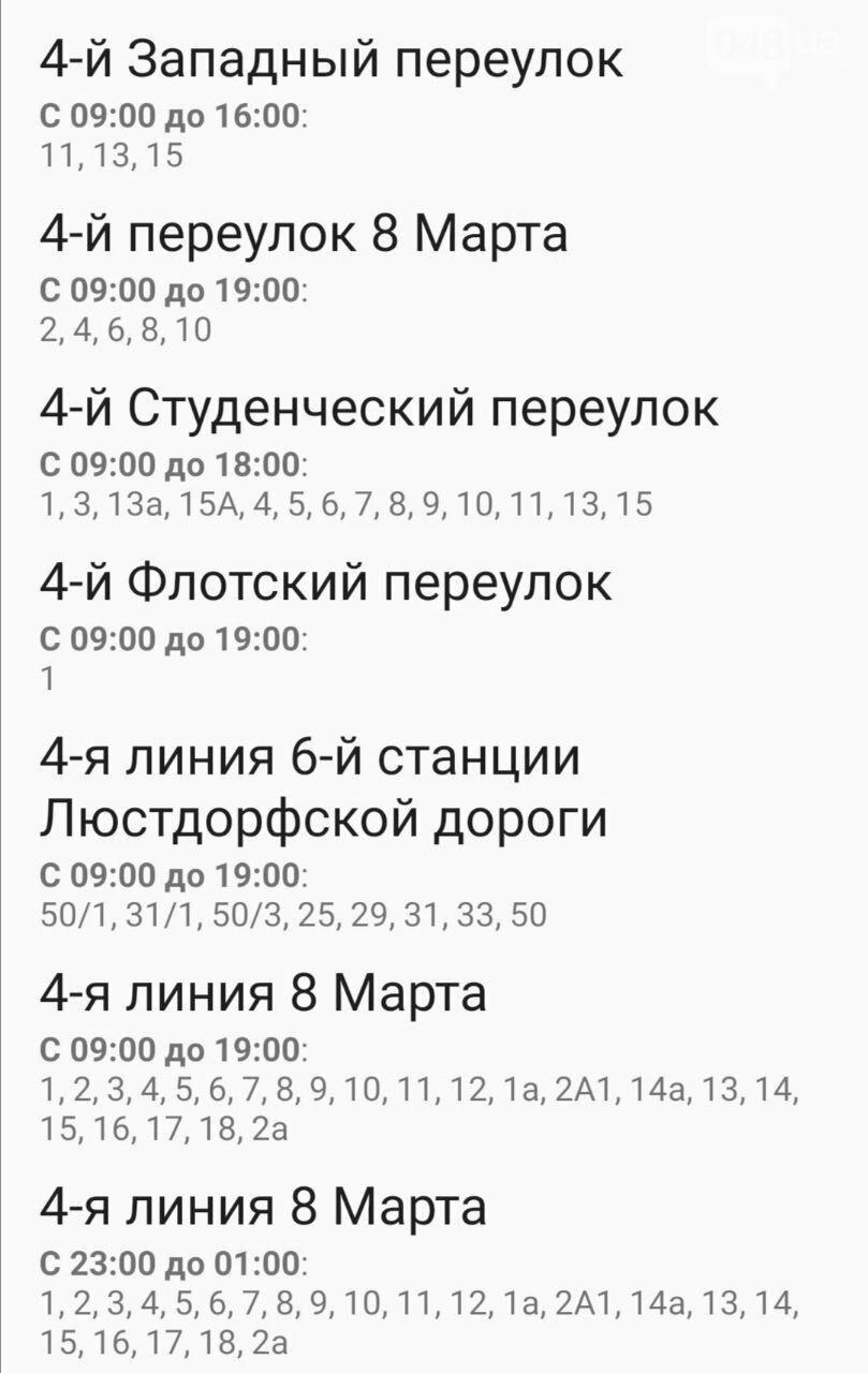 По каким адресам завтра в Одессе не будет света , фото-8