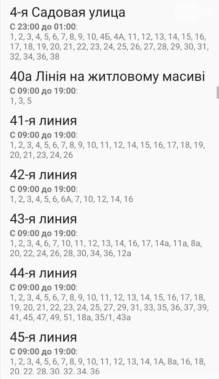 По каким адресам завтра в Одессе не будет света , фото-9