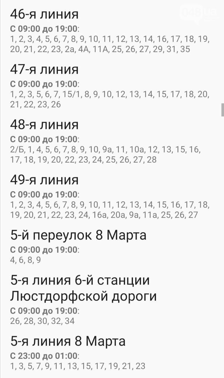 По каким адресам завтра в Одессе не будет света , фото-10
