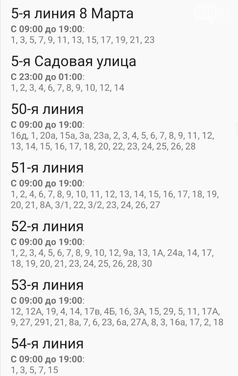 По каким адресам завтра в Одессе не будет света , фото-11