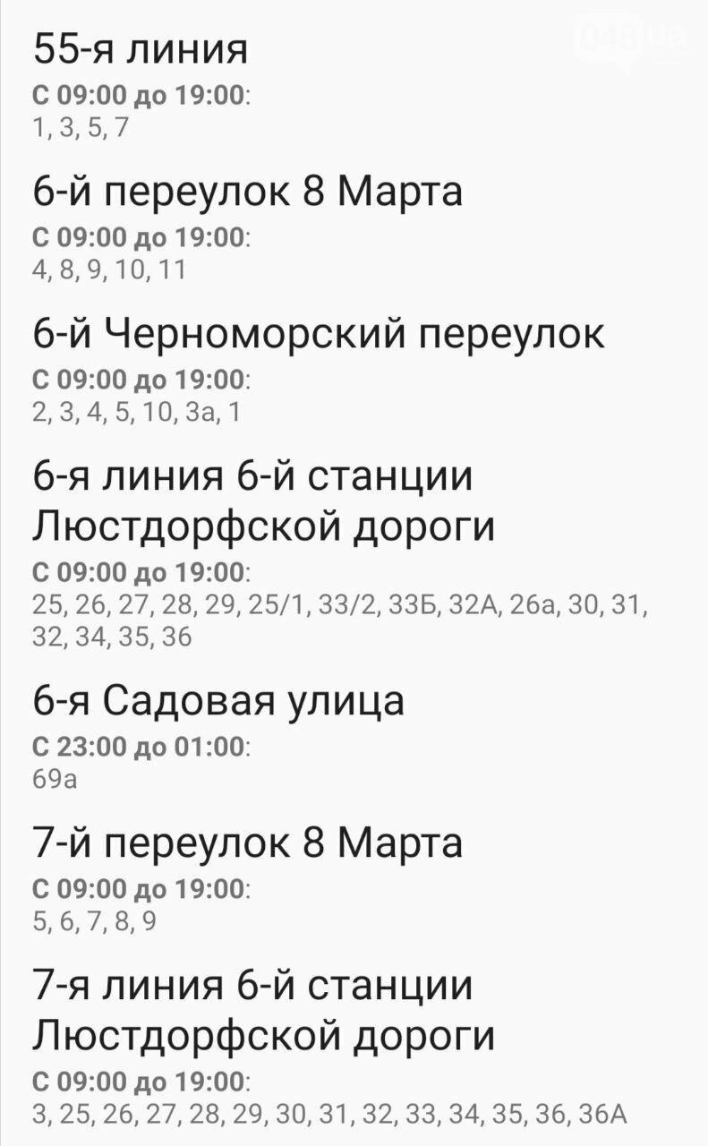 По каким адресам завтра в Одессе не будет света , фото-12