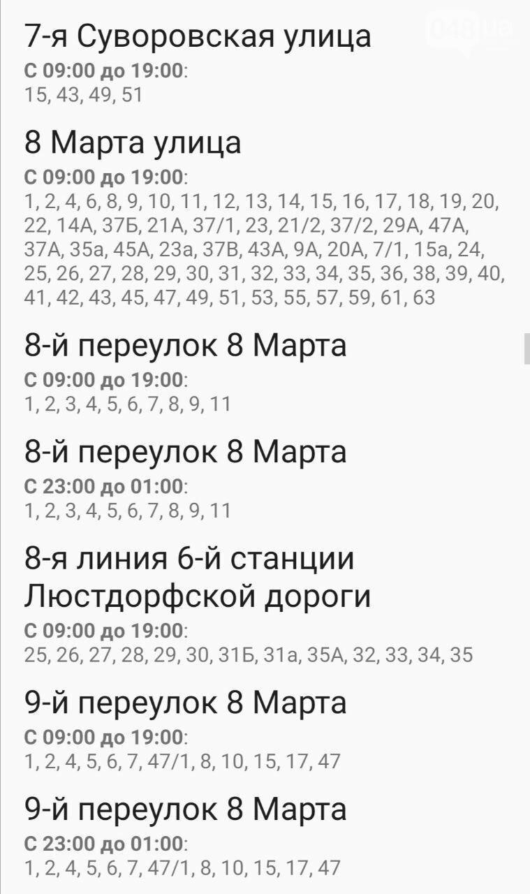 По каким адресам завтра в Одессе не будет света , фото-13