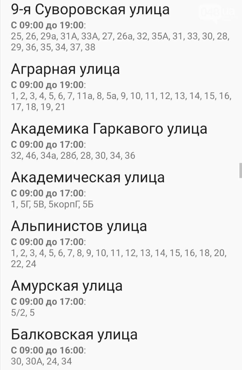 По каким адресам завтра в Одессе не будет света , фото-14