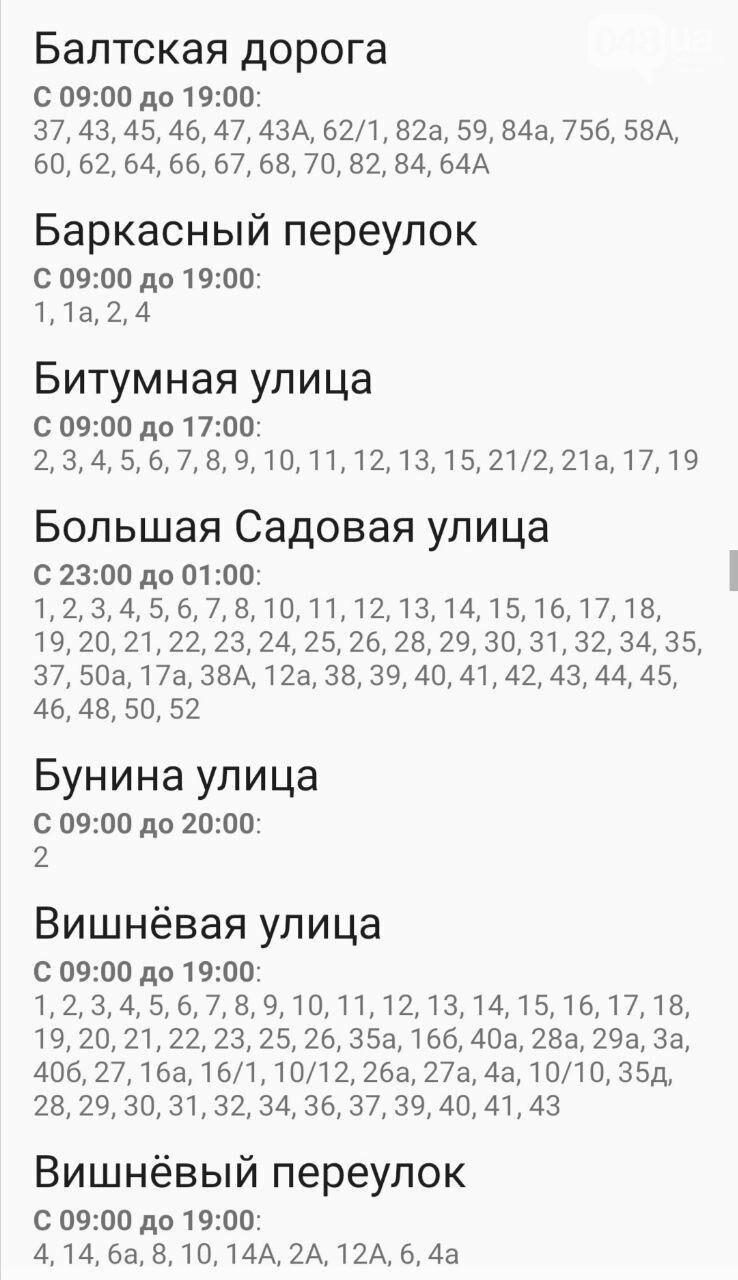 По каким адресам завтра в Одессе не будет света , фото-15