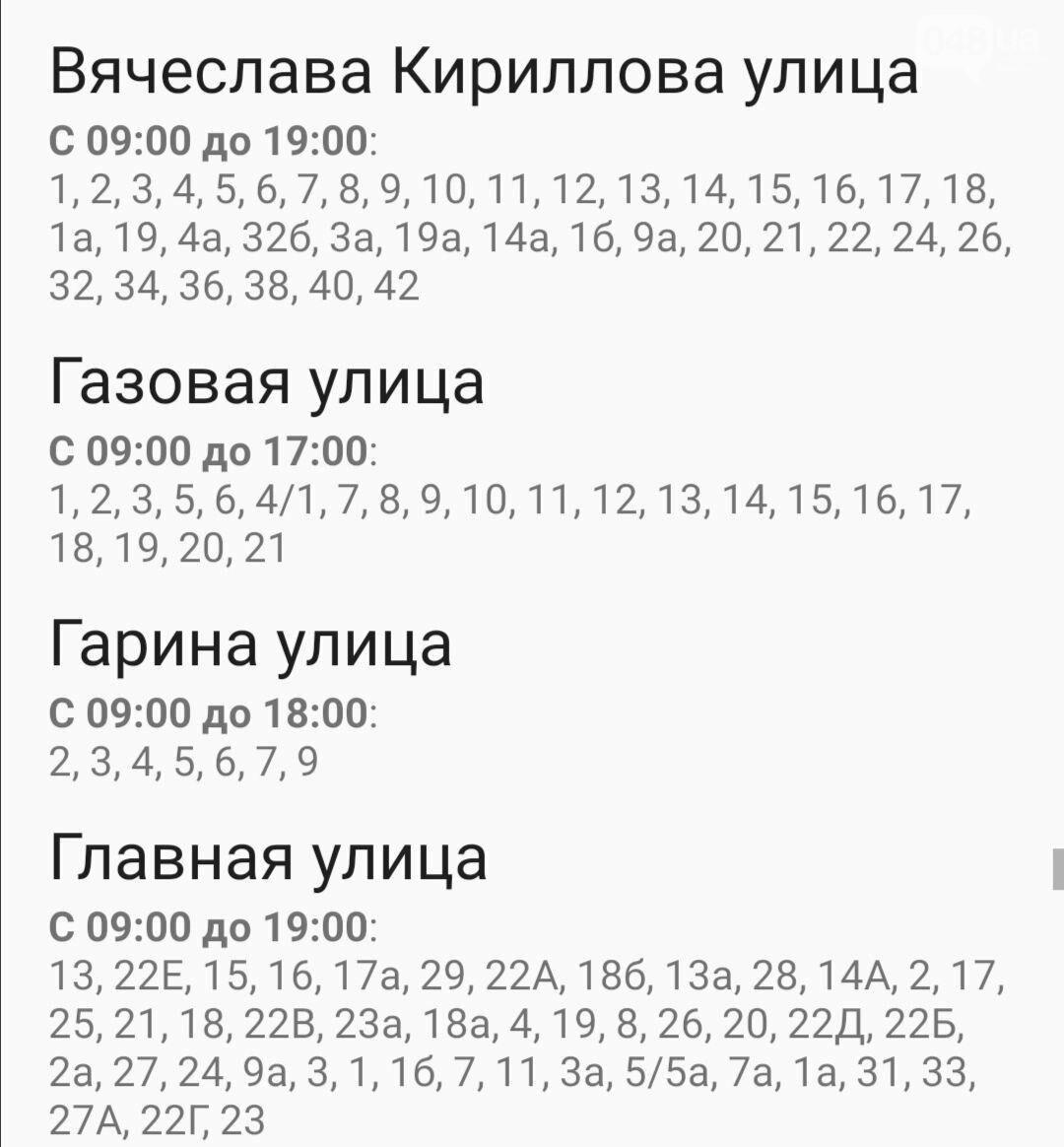 По каким адресам завтра в Одессе не будет света , фото-16