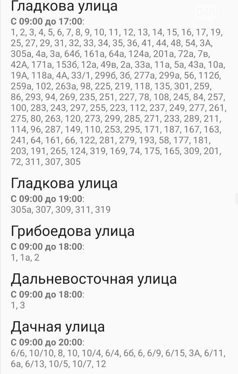 По каким адресам завтра в Одессе не будет света , фото-17