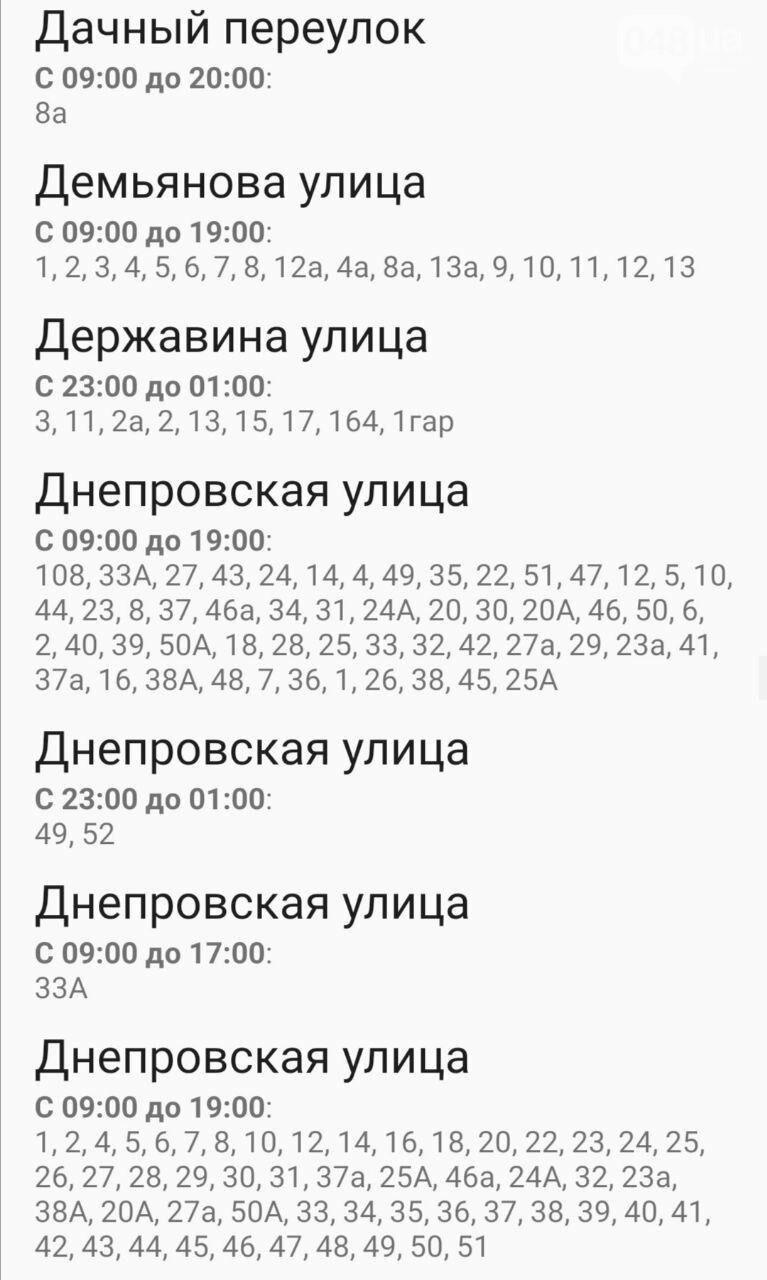 По каким адресам завтра в Одессе не будет света , фото-18