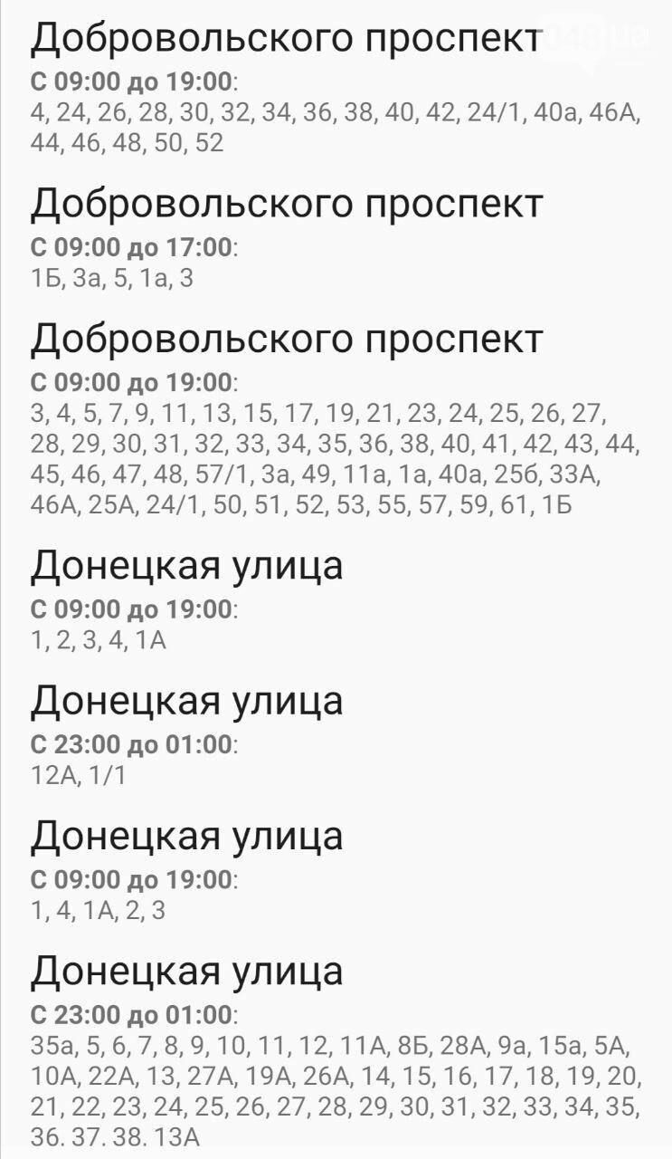 По каким адресам завтра в Одессе не будет света , фото-19