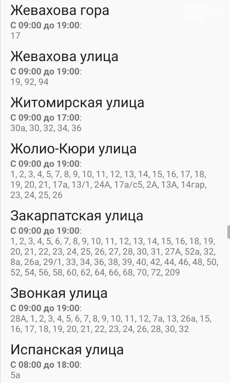 По каким адресам завтра в Одессе не будет света , фото-20