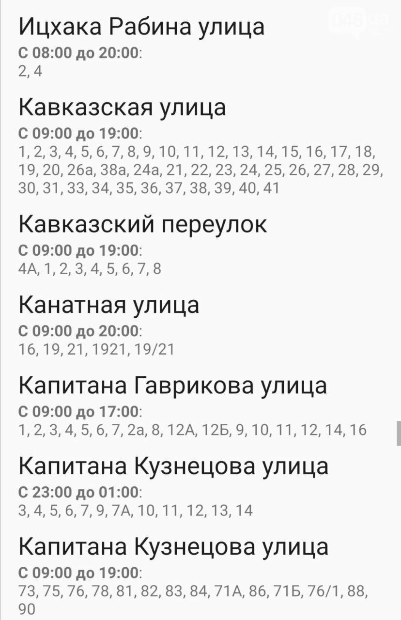 По каким адресам завтра в Одессе не будет света , фото-21