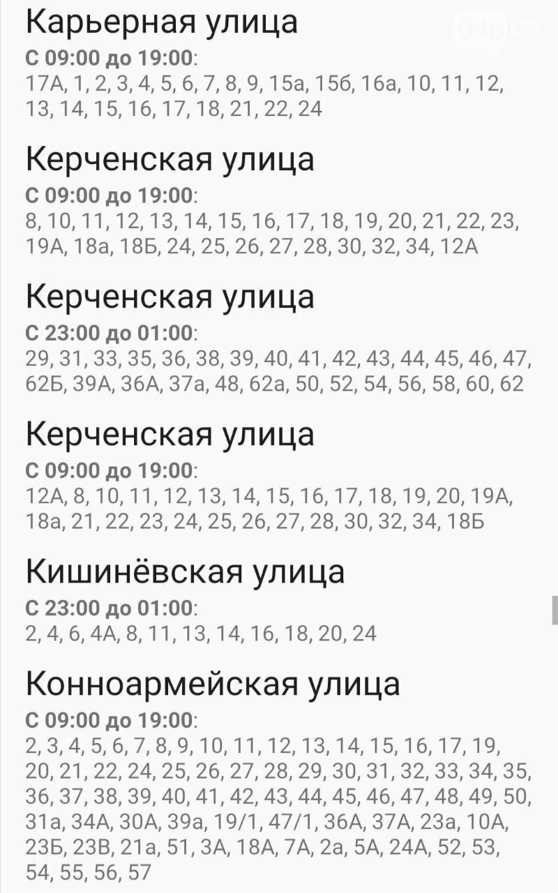 По каким адресам завтра в Одессе не будет света , фото-22