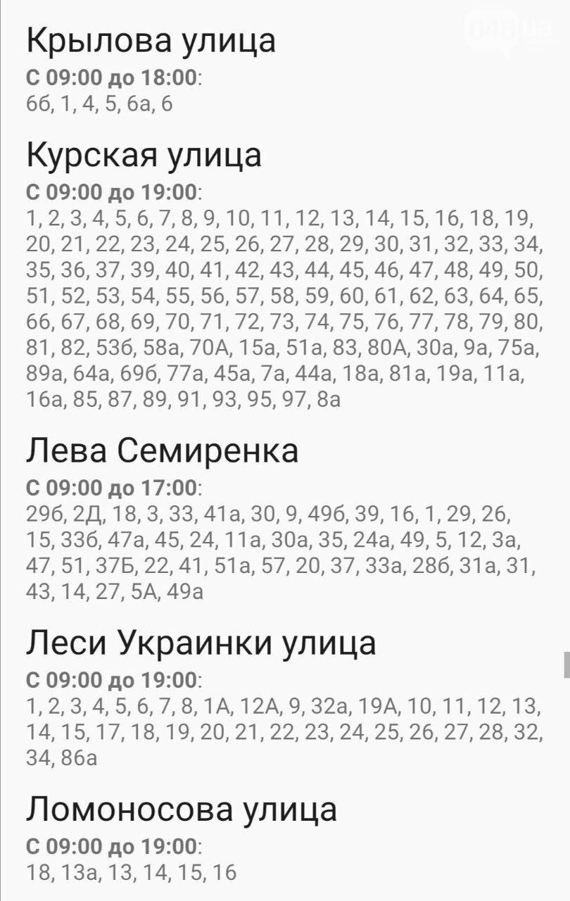 По каким адресам завтра в Одессе не будет света , фото-23