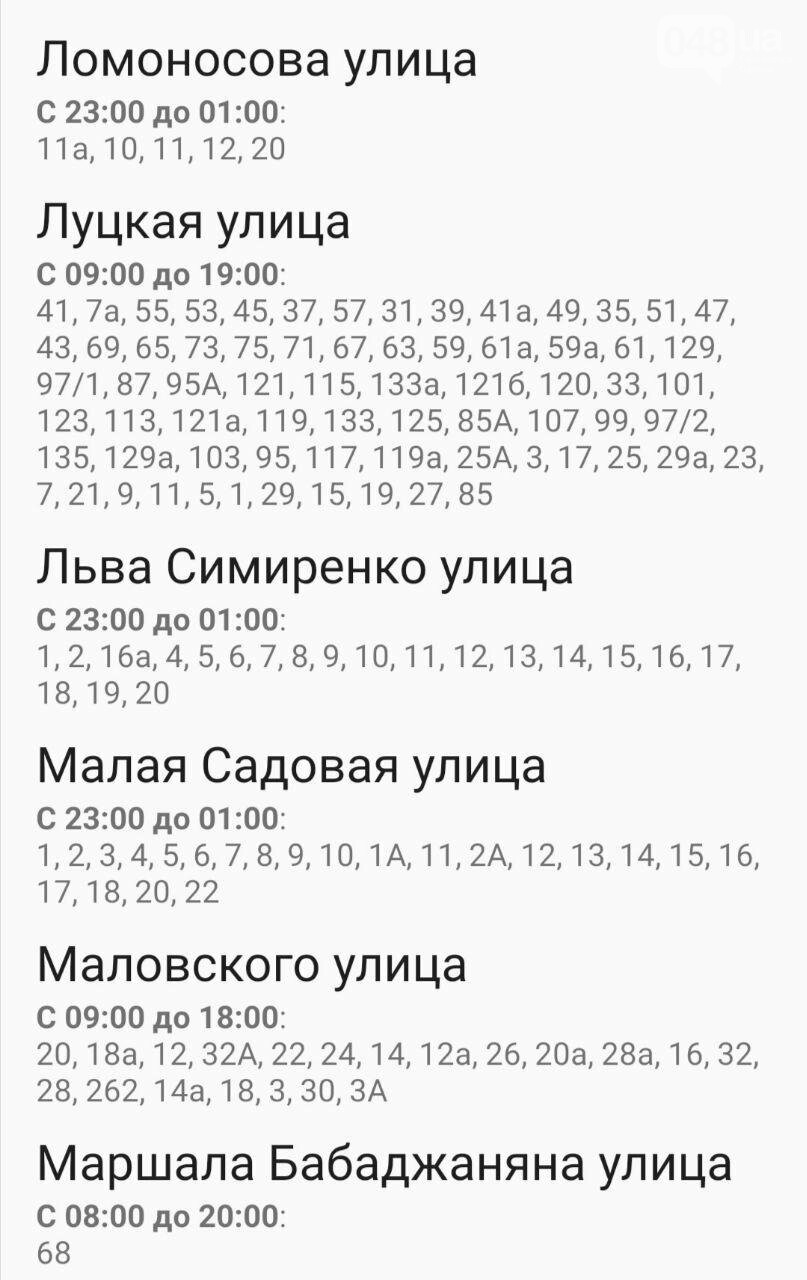 По каким адресам завтра в Одессе не будет света , фото-24