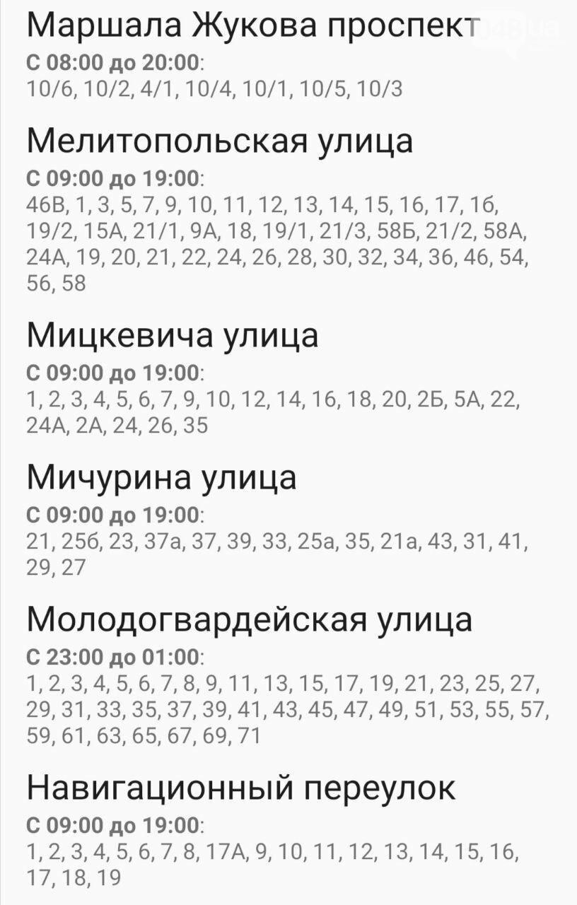 По каким адресам завтра в Одессе не будет света , фото-25