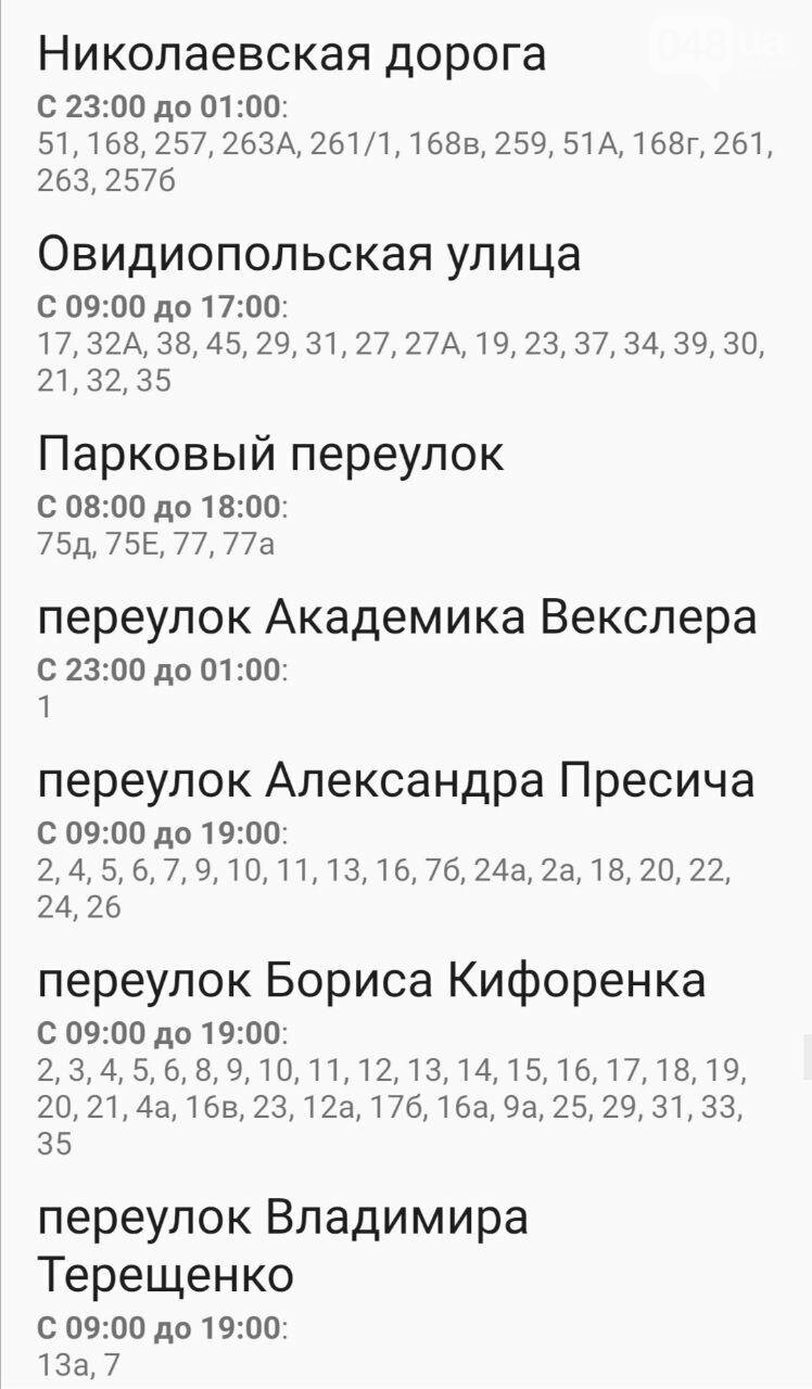По каким адресам завтра в Одессе не будет света , фото-26