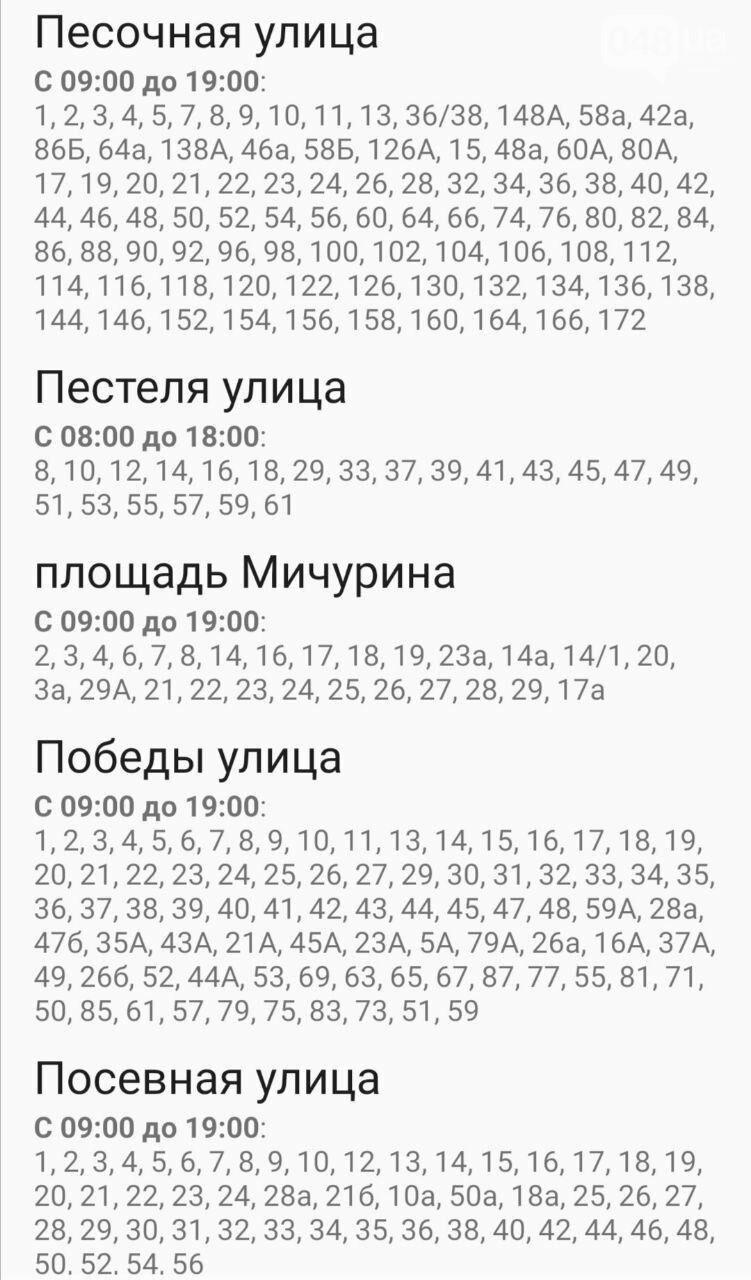 По каким адресам завтра в Одессе не будет света , фото-28