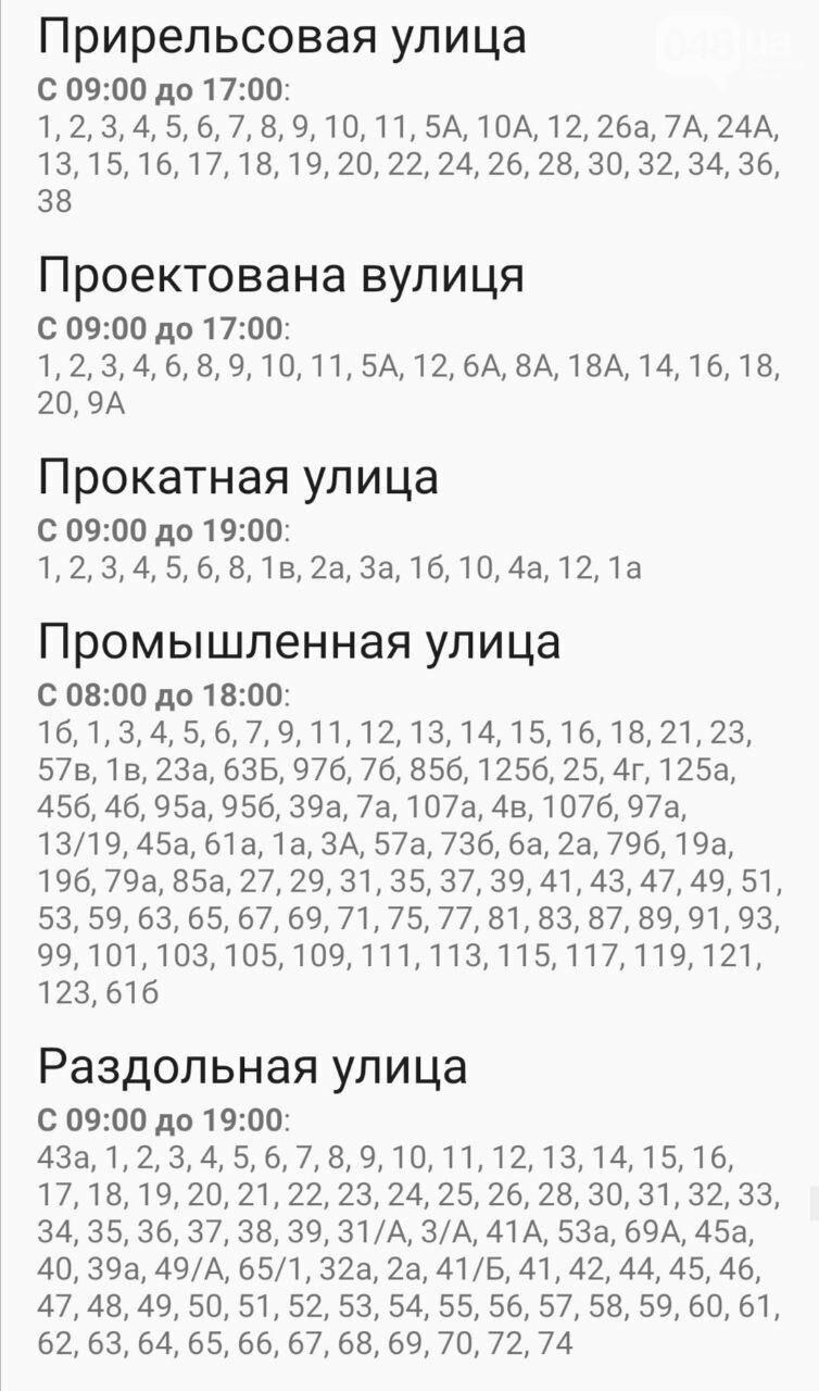 По каким адресам завтра в Одессе не будет света , фото-29