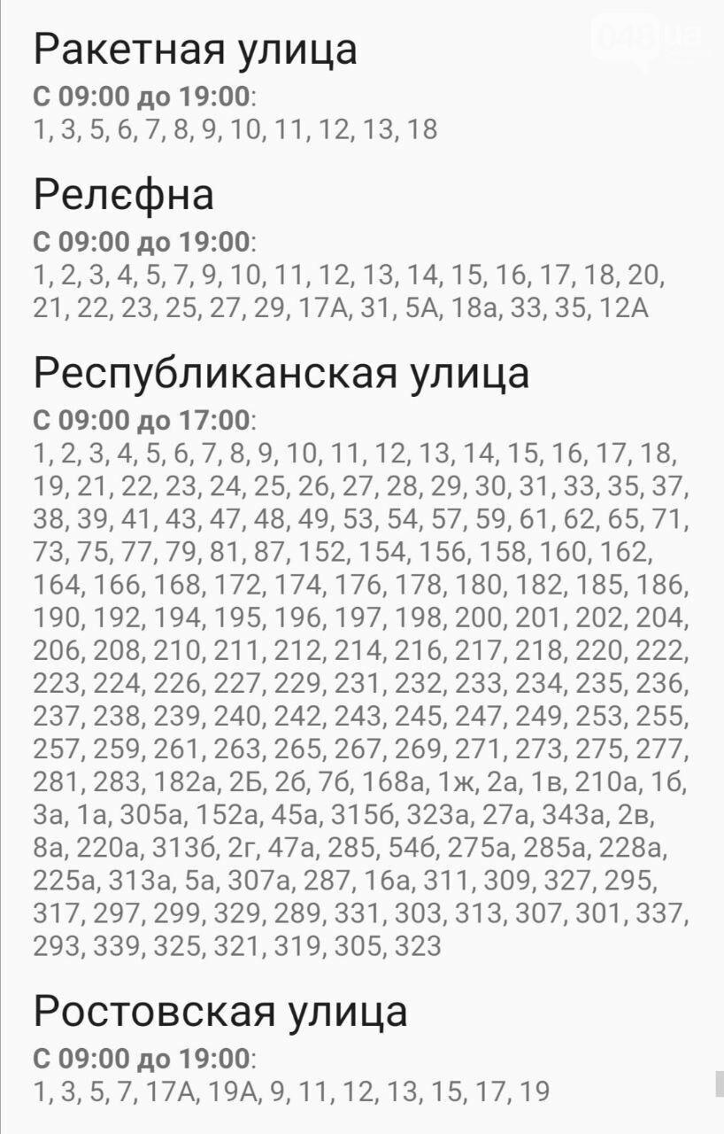 По каким адресам завтра в Одессе не будет света , фото-30