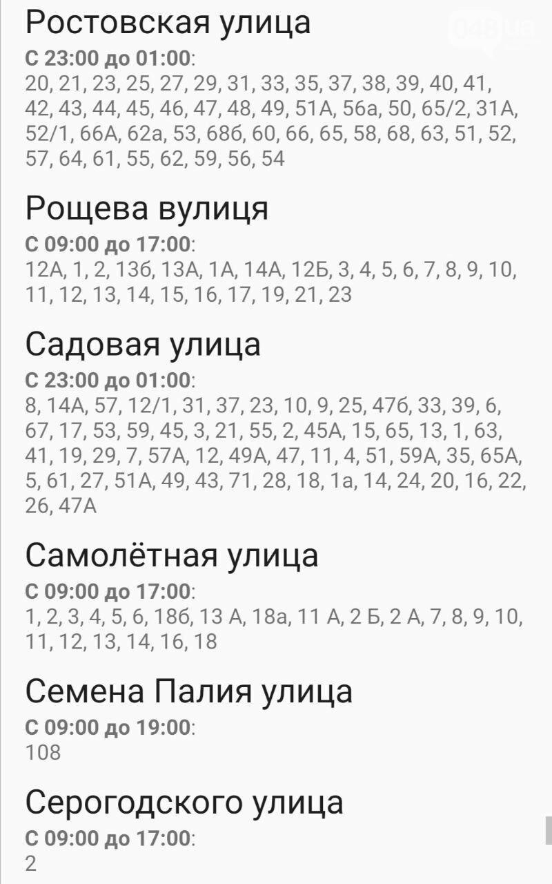 По каким адресам завтра в Одессе не будет света , фото-31