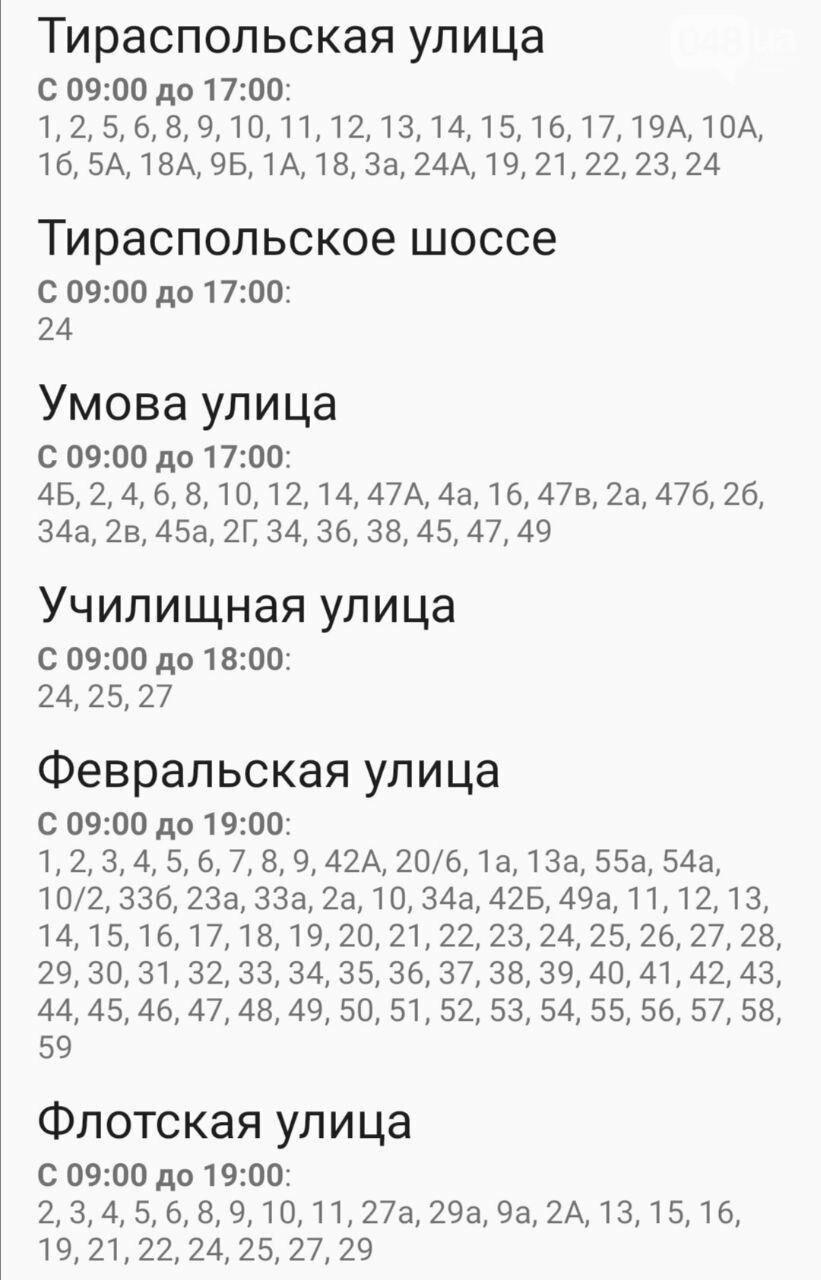 По каким адресам завтра в Одессе не будет света , фото-33