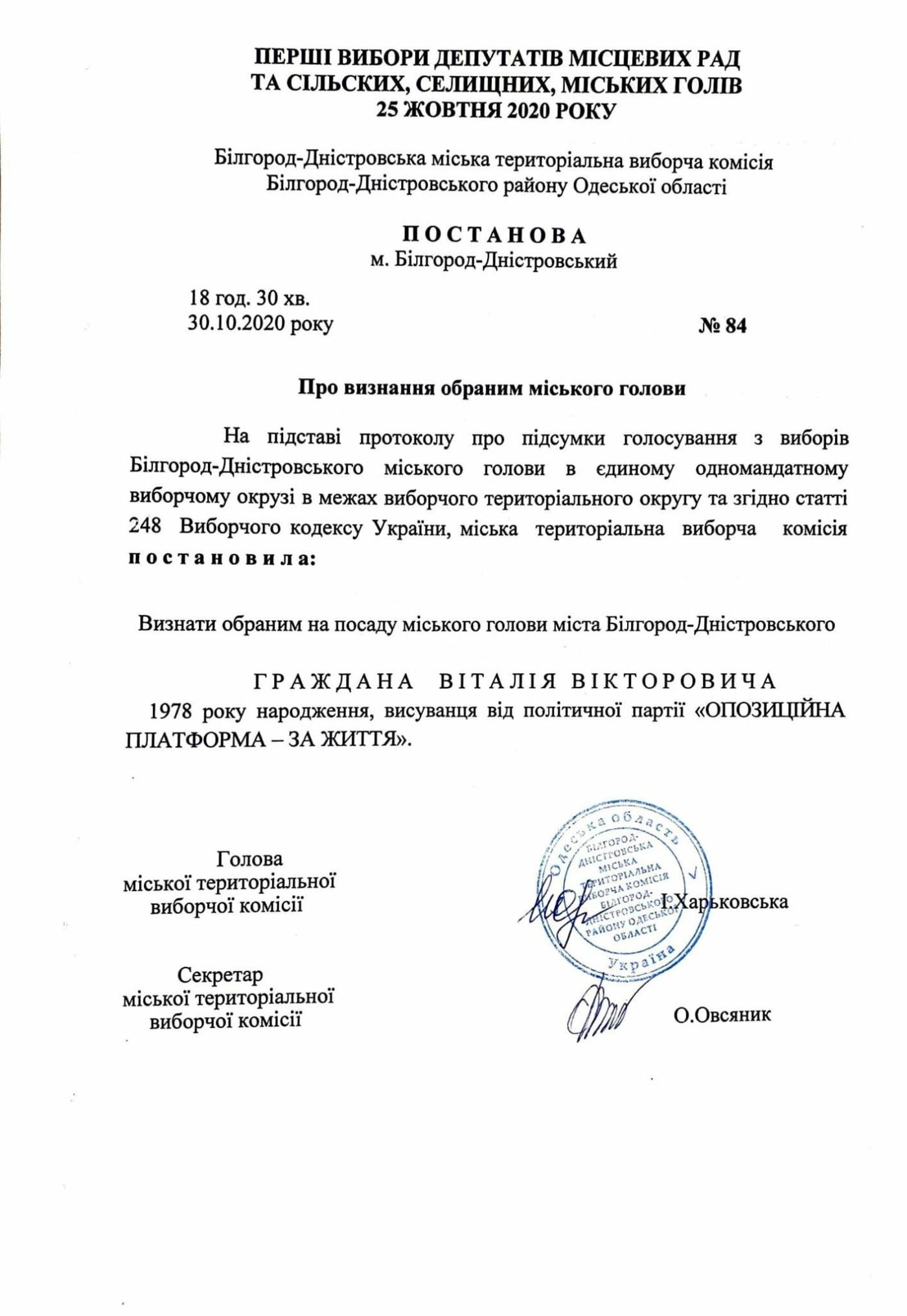 Новоизбранный мэр Белгород-Днестровского заболел коронавирусом, - ФОТО, фото-1