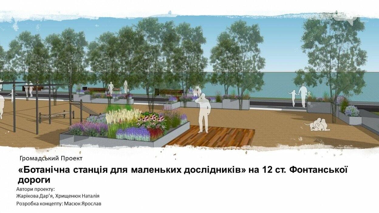 Парклеты, ботанические станции и театр на Бойлерной: одесситы предложили потратить общественный бюджет, фото-5